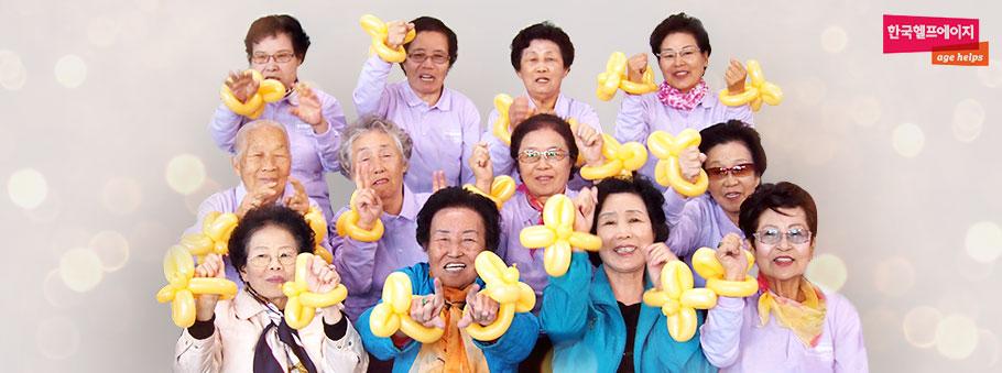 할머님들이 화이팅을 하며 웃고있는 단체 사진 - 한국헬프에이지 제공