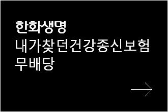 한화생명 내가찾던건강종신보험무배당_기본